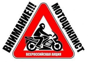 «Внимание - Мотоциклист» 2016 в Воронеже