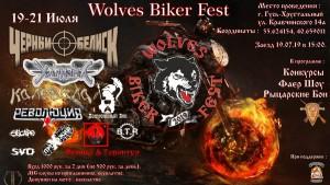 Wolves Biker Fest 2019