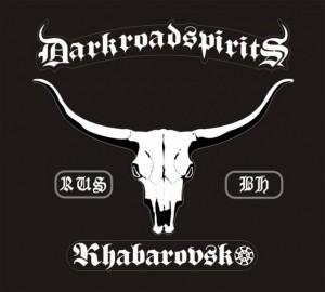 День рождения «DarkRoadSpirits Хабаровск»