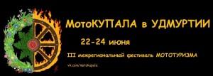 МотоКУПАЛА в Удмуртии 22-24 июня