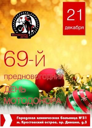 69-й, предновогодний, день мотодонора в Петербурге