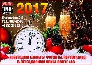 Новый 2017 Год