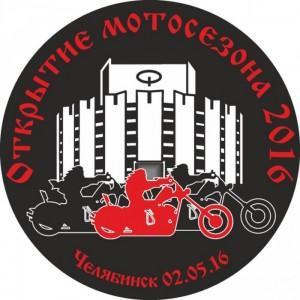 Открытие сезона 2016 в Челябинске