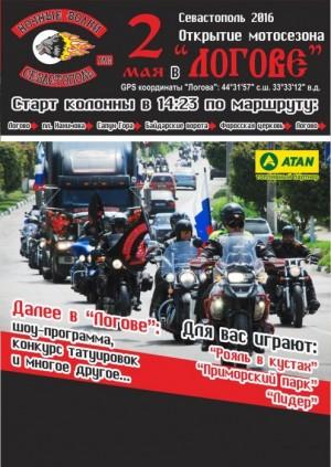 Открытие сезона 2016 Севастополь