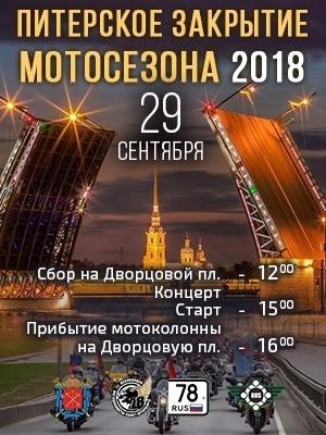 Закрытие мотосезона 2018 в Санкт-Петербурге АМ