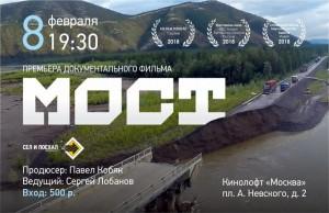 Премьера фильма Павла Кобяка «Мост»