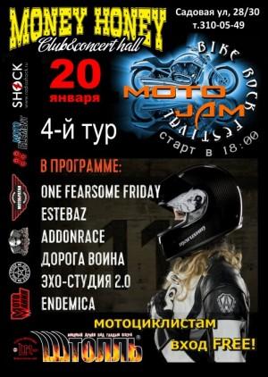 Байк-рок фестиваль MotoJAM -2018/2019 - 4й тур