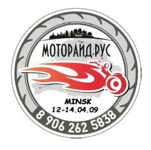 Моторайд на открытие сезона 2019 в Минск
