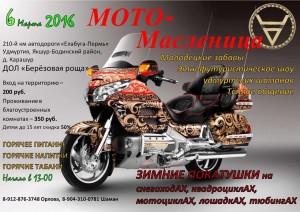МотоМасленница 2016 в Ижевске