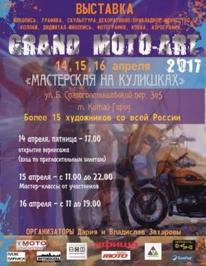 Выставка Гранд Мото-Арт
