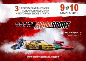 Гоночная выставка Motorsport Expo 2019
