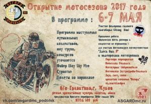 Открытие мотосезона 2016 в Подольске