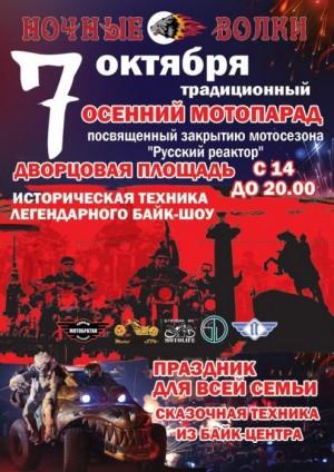 Закрытие мотосезона 2017 в Санкт-Петербурге