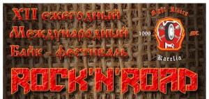 Rock-n-Road 2018