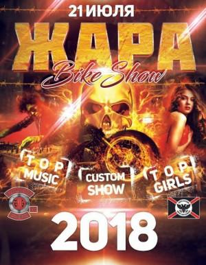 Байк-шоу ЖАРА 2018