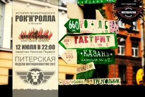 История Ленинградского Рок'н'Ролла