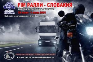 FIM Rally 2016