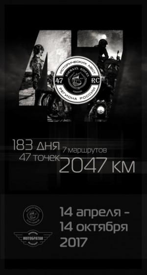 47 ИСТОРИЧЕСКИХ МЕСТ 47 РЕГИОНА РОССИИ