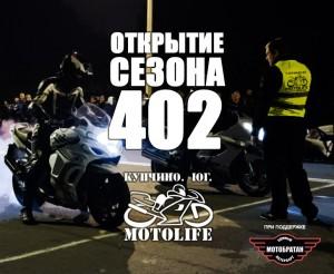 Открытие сезона Драг 402 метра.Купчино.Юг.Motolife