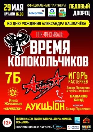 Время Колокольчиков 2016