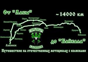 Путешествие «От Лабы до Байкала» на колясычах