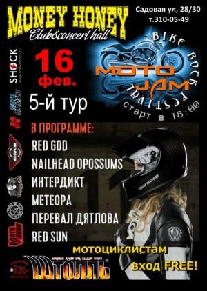 Байк-рок фестиваль MotoJAM -2018/2019 - 5й тур