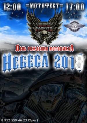 БайкРокФестиваль «НЕБЕСА» 2018