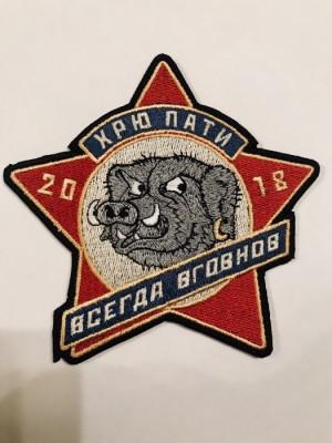 ХРЮ ПАТИ 2018