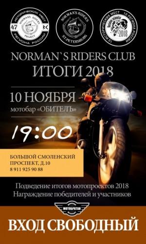 Награждение по мотоквестам 47/47 и 10/10 от NRC