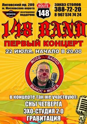 MOZGOUTRADIO представляет в ROUTE148