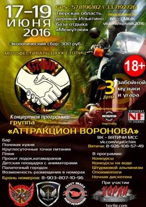 Смык 2016