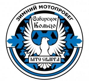 Мотопробег «Сибирское Кольцо»
