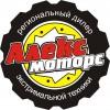AlexMotors