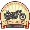 Мотоателье Ретроцикл