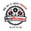 МотоМеханика