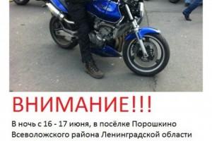 Синий Honda CB 600 Hornet F 2001, угнан 17 июня 2016 в Санкт-Петербург