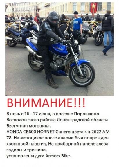 В угоне синий Honda CB 600 Hornet F 2001